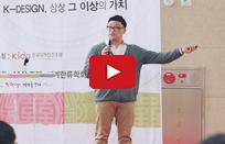 2015 K-DESIGN 세계를 향해 세미나 김은학 스튜디오 대표...