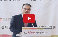 2015 K-DESIGN 세계를 향해 세미나 한국디자인진흥원장 ...