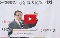 2015 K-DESIGN 세계를 향해 세미나 울산대학교 석좌교수 ...