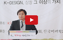 2015 K-DESIGN 세계를 향해 세미나 CDR어소시에이츠 대표...