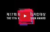 제17회 대한민국디자인대상 모집공고 영상