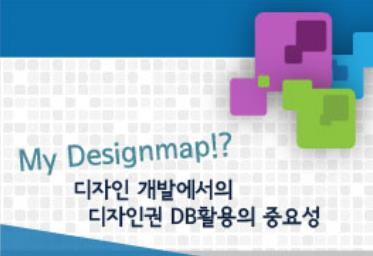 My Designmap!? 디자인 개발에서의 디자인권 DB활용의 중...
