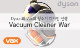 Dyson과 Vax의 청소기 디자인 전쟁(Vacuum Cleaner War)