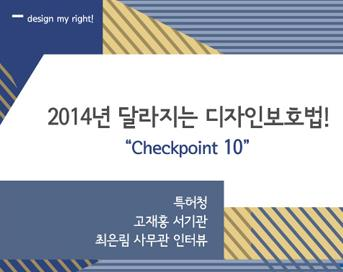 [design my right!] 2014년 달라지는 디자인보호법! 체크...