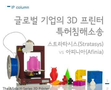 글로벌 기업의 3D 프린터 특허침해소송