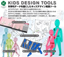 KIDS DESIGN TOOLS