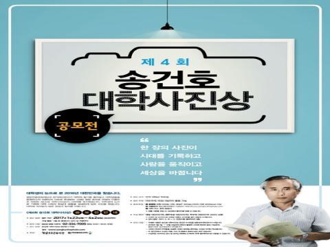 제4회 송건호 대학사진상 공모전