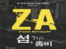 제6회 좀비아포칼립스 문학 공모전(ZA 문학 공모전)