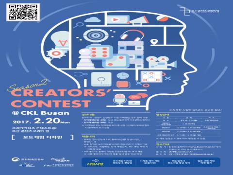"""Creators' Contest @ CKL Busan Season 2"" 보드게임 디자인 공모전"