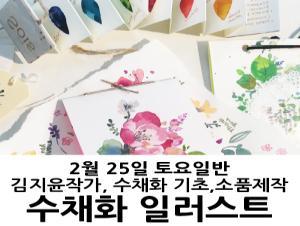 [수채화일러스트와 소품만들기 제작] 김지윤작가와 함께하는 초보도 따라할 수 있는 수채화 8주 과정-공간노웨이브