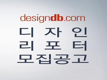 『한국디자인진흥원』2017 디자인리포터 모집