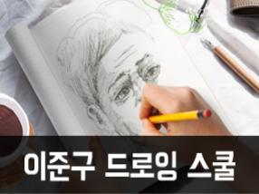 한겨레 드로잉 스쿨 오픈!!!