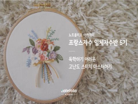 소소하지만 넘나 예쁜! ''프랑스자수 입체자수반'' 5기 모집