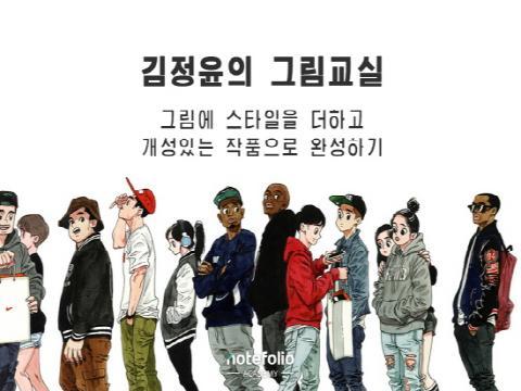 붓펜과 마카를 이용한 ''김정윤의 그림교실''  9기 평일반/주말반 모집