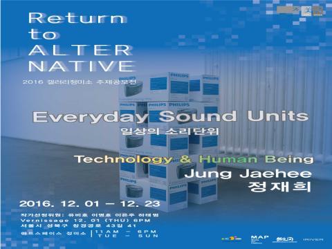 [아트스페이스 정미소] Return to Alternative - <Everyday Sound Units 정재희전>