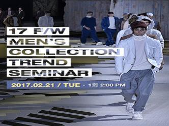 [PFIN] 17 F/W 남성복 컬렉션 트렌드 세미나