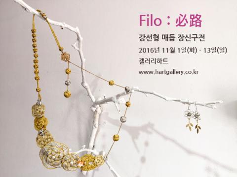 Filo :必路 - 강선형 매듭 장신구전