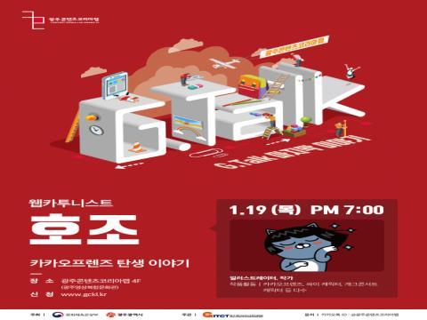 광주콘텐츠코리아랩 G.Talk 카카오프렌즈 디자이너 호조작가 강연