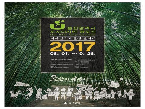 2017년 울산광역시 도시디자인 공모전