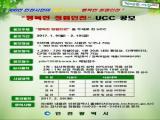 행복한 청렴인천 UCC 공모