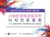 2016 사회문제해결형 성과발표 - 사회..